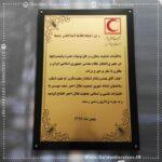 چاپ تابلو افتتاحیه - هلال احمر مهر