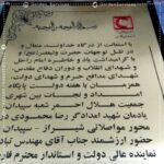چاپ تابلو افتتاحیه - هلال احمر سپیدان