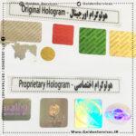 چاپ هولوگرام در شیراز