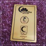 پلاک فلزی طلایی