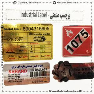 برچسب صنعتی در شیراز