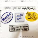 برچسب ژله ای شبرنگ در شیراز