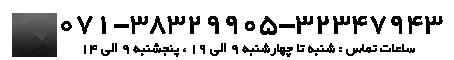 چاپخانه سرویس های طلایی شیراز