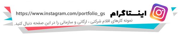 اینستاگرام portfolio