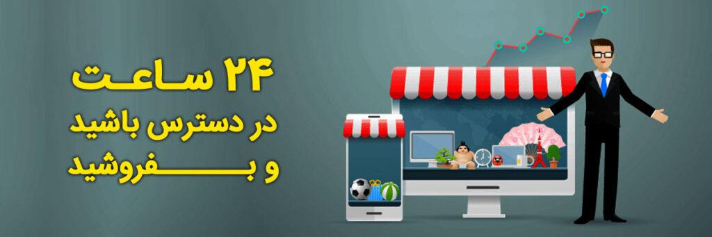 طراحی سایت در شیراز - سایت فروشگاهی