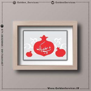 طراحی و چاپ شاسی با قاب - طرح شب یلدا