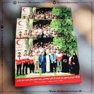 طراحی و چاپ روی شاسی - جمعیت هلال احمر استان فارس