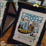 لوح تقدیر سنگی - شهرداری زرقان