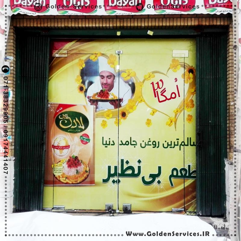 نصب استیکر تبلیغاتی - روغن لادن