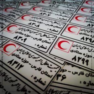 چاپ برچسب اموال - سازمان هال احمر فارس