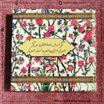 طراحی و چاپ کتابچه گزارش عملکرد - مرکز شیرازشناسی شهرداری شیراز