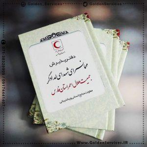 چاپ دفتر پذیریش - سازمان هلال احمر
