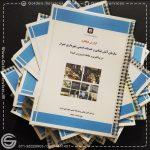 طراحی و چاپ کتاب گزارش عملکرد - سازمان آتش نشانی