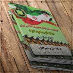 چاپ کتابچه - نیروی زمینی ارتش جمهوری اسلامی ایران