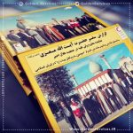 طراحی و چاپ کتاب گزارش سفر - سازمان هلال احمر فارس