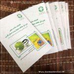طراحی و چاپ کتاب - اداره کل حفاظت محیط زیست فارس