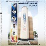 چاپ کاشی پازلی - کاشی پازلی 20 تیکه ای نصب شده در خمینی شهر