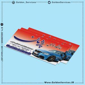طراحی پاکت کاغذی - نمایشگاه اتومبیل پژمان