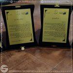 طراحی و چاپ لوح سپاس فلزی - سازمان قطار شهری شیراز