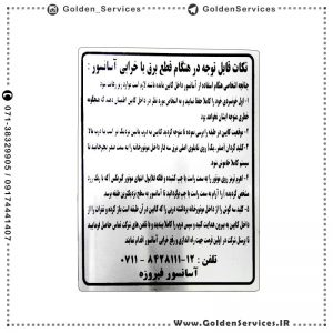 چاپ پلاک فلزی - آسانسور فیروزه