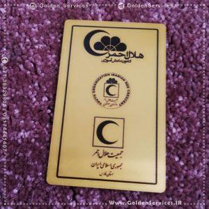 طراحی و چاپ برد تبلیغاتی روی پلاک فلزی - سازمان هلال احمر فارس