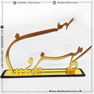 طراحی و تولید استند اسم - کامبیز و بهمن