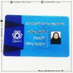 طراحی و چاپ کارت پرسنلی - دانشگاه علوم پزشکی و خدمات بهداشتی درمانی شیراز
