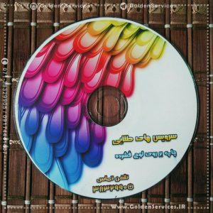 چاپ روی سی دی - سرویس های طلایی