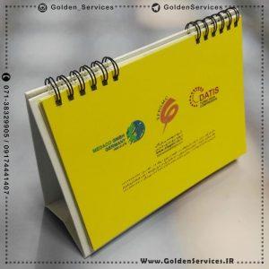 چاپ تقویم رومیزی اختصاصی - گروه مهندسی بازرگانی تولید برق جنوب فارس