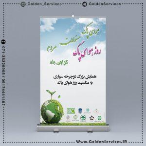 چاپ استند رول آپ - روز هوای پاک