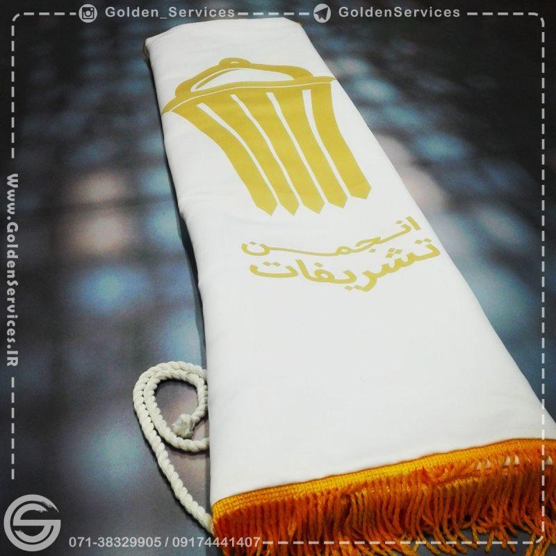 پرچم سمیناری