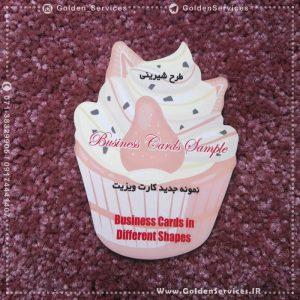 طراحی کارت ویزیت خاص - طرح شیرینی