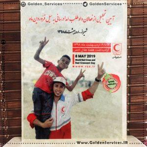 چاپ و ساخت لوح تقدیر سنگی - سازمان هلال احمر فارس