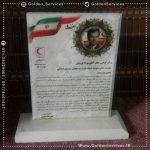چاپ لوح سپاس سنگی - سازمان هلال احمر
