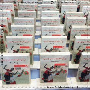 ساخت و چاپ تندیس سنگی - سازمان هلال احمر استان فارس