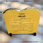 چاپ تقدیر نامه سنگی - گروه کر شیراز