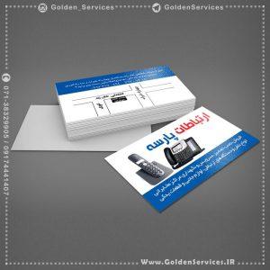 طراحی و چاپ کارت ویزیت اختصاصی - شرکت ارتباطات پارسه