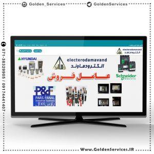 طراحی سایت فروشگاهی - الکترودماوند