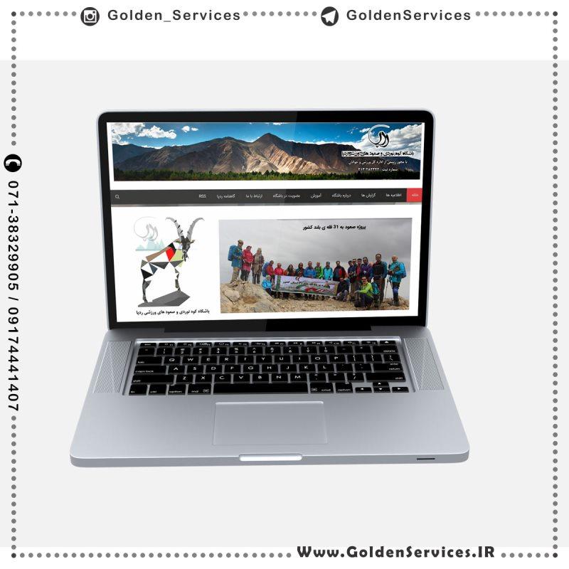 طراحی سایت باشگاهی و گردشگری