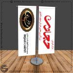 چاپ رومیزی پرچم T - فروشگاه فرش حجازی